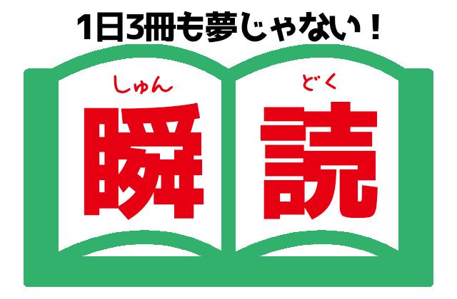 文章が速く読める方法速読・瞬読