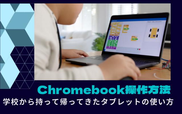 小学校・中学校Chromebookタブレット使い方
